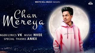 Chan Mereya (Motion Poster) VK | Releasing On 11th Feb | White Hill Music