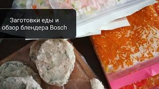 Обзор блендера-комбайна Bosch. Распаковка. Заготовки еды. Обед за 15 минут.