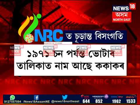 A family of South Kamrup not included in NRC final draft after submitting proper documents