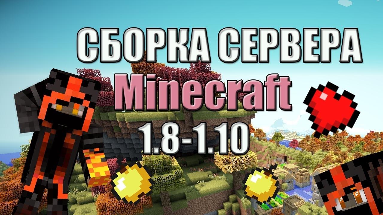 Скачать сервер Minecraft с плагинами и спавном