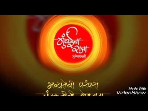 Ganesh Galli cha Raja 2017 Song