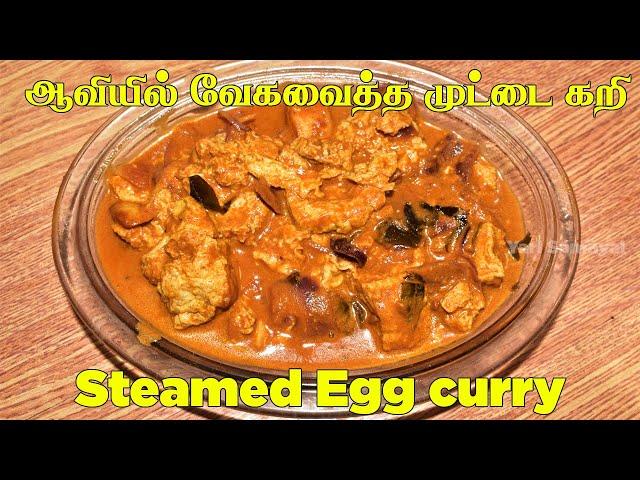 இப்படியும் முட்டை குழம்பு செய்யலாமா     Steamed egg curry in tamil   ஆவியில் வேகவைத்த முட்டை கறி