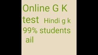 Hindi gk / online G K test/ Common general knowledge/ lucent G k/ banking gk