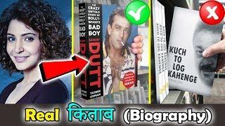Gambar cover संजू फिल्म में संजय दत्त का असल आत्मकथा किताब । Real Auto Biography Book of Sanjay Dutt