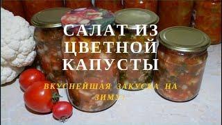 САЛАТ ИЗ ЦВЕТНОЙ КАПУСТЫ / ВКУСНЕЙШАЯ ЗАКУСКА