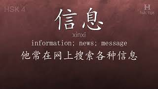 Chinese HSK 4 vocabulary 信息 (xìnxī), ex.2, www.hsk.tips