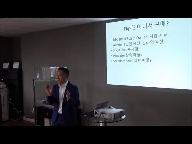 [김원석 부동산] 미국 부동산 투자 세미나 | Flipping Seminar (2018년)