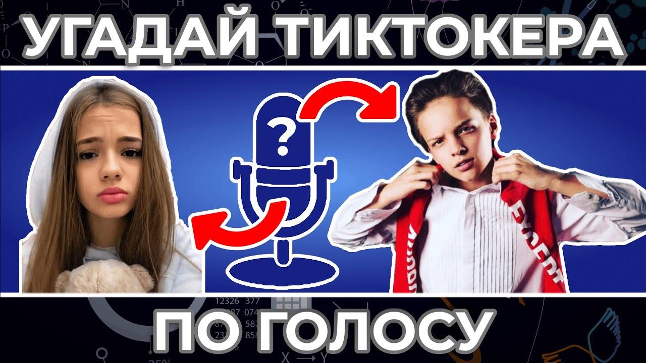 Угадай ТИКТОКЕРА по ГОЛОСУ   Даня Милохин, Аня Покров и другие   Тестомания