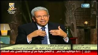 د.عبد المنعم السعيد: السادات كان مختلفا عن باقى مجموعة الضباط الأحرار #مع_إبراهيم_عيسى
