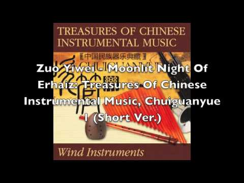 Zuo Yiwei - Moonlit Night Of Erhai: Treasures Of Chinese Instrumental Music, Chuiguanyue 1 (Short)