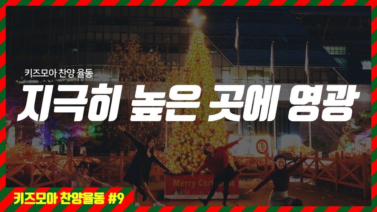 [키즈모아 찬양율동 #9] 지극히 높은 곳에 영광 / 크리스마스 찬양 율동 / 크리스마스 발표 / 교회 학교 / 기독교 음악 / 성탄절 / Merry Christmas