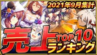 【セルラン】2021年9月スマホゲーム売上ランキングTOP10!【アプリゲーム ソシャゲ 課金】
