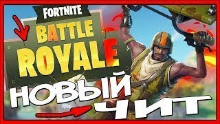 Чит на fortnite battle royale 2019 | Бесплатный чит на фортнайт Авто наводка, WH, aim, ESP