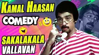 Kamal Haasan Comedy Scenes   Sakalakala Vallavan Tamil Movie   Ambika   Y G Mahendran   V K Ramasamy