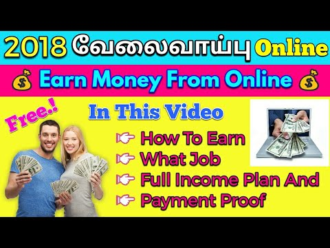 💰 👌 HOW TO EARN MONEY FROM ONLINE ~ADS CLICK TO EARN MONEY ~ ADS WATCHING  JOB~ PART TIME JOB TAMIl