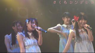 さくらシンデレラ - 夏恋クレシェンド