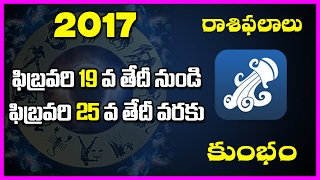 Rasi Phalalu This Week | కుంభ రాశి | February 19th - February 25th | Aquarius Weekly Horoscope