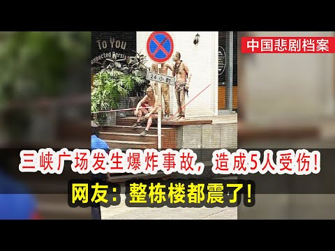 重庆立海大厦发生爆炸导致电梯坠落 致5人受伤像从地狱里爬出(图/视频)
