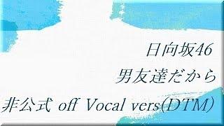 00:00 ロボかとし練習vers 05:02 非公式 off Vocal vers ひなちゃん三昧:https://youtu.be/NeFkh_DsNfA?list=PLLZ6BGkJJ7ZVtzVp1iqEd44LektHVgYvM 加藤史帆.