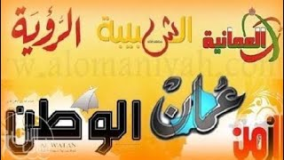 سلطنة عمان توقف طباعة الصحف وتقلص عدد الموظفين بالجهات الحكومية