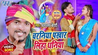 चरनिया पखार लिहा धनिया I #Video_Bhakti_Song_2020 I #Dhananjay Bedardi I देवी गीत