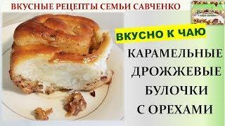 Вкусные Карамельные Дрожжевые булочки с орехами. Вкусные рецепты семьи Савченко