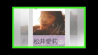 """絶好調「オトナ高校」で唯一残念な松井愛莉""""棒演技""""に「ココだけは直し..."""