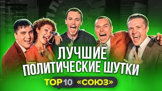 КВН 2020: Лучшие политические шутки / СОЮЗ / ТОП 10 / проквн