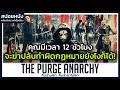 คืนที่คุณจะฆ่าปล้นทำผิดกฎหมายยังไงก็ได้ สปอยหนัง The Purge Anarchy