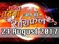 Aaj ka Rashifal 24 August 2017, Daily rashifal, Danik rashifal ,आज का राशिफल ,दैनिक राशिफल