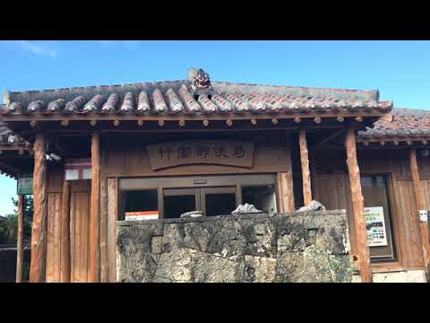 竹富郵便局 沖縄 Post office in Taketomi Okinawa Japan