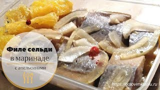 Филе сельди в маринаде с апельсинами / ОБАЛДЕННАЯ ЗАКУСКА