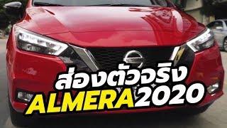 ใหม่ All-New Nissan Almera / Versa 2019-2020 อวดโฉมตัวจริง พร้อมฟีเจอร์สำคัญ | CarDebuts
