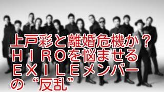 """上戸彩と離婚危機か?HIROを悩ませるEXILEメンバーの""""反乱"""" チ..."""