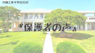 沖縄三育中学校オープンキャンパスプログラムより、保護者インタビュー「保護者の声」