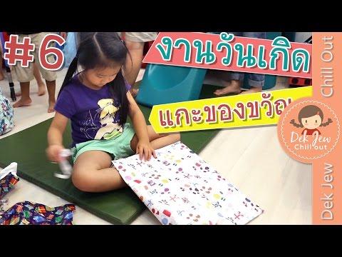 เด็กจิ๋ว@งานวันเกิด#6 แกะของขวัญวันเกิด [N'Prim W314]