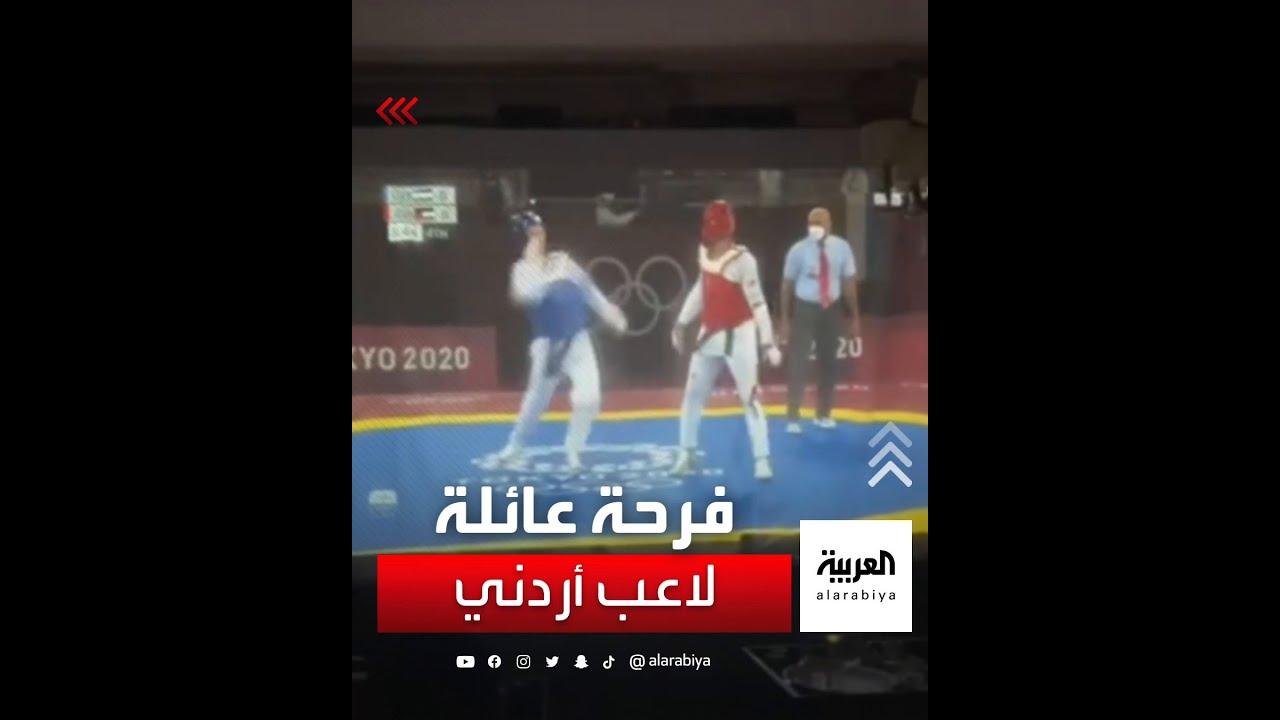 فرحة لاعب أردني تأهل في رياضة التايكوندو في أولمبياد طوكيو  - 17:54-2021 / 7 / 26