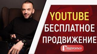Как оптимизировать видео на YouTube  Правильное и бесплатное продвижение  Органический охват