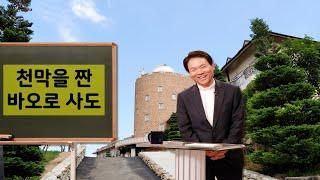 20/03/26 황창연신부 보너스 강론 : 천막을 짠 …