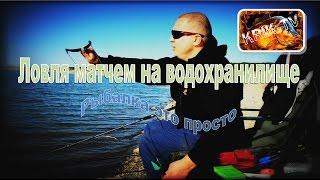 Ловля уклейки,Рыбалка это просто!(В этом видео мы как и обещали выехали на водоем с матчевой снастью,вы увидите практическую работу матчевой..., 2015-02-09T16:52:00.000Z)