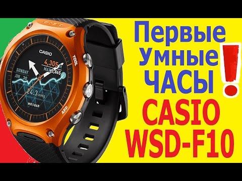 перед продажей купить умные часы касио вязание нужной