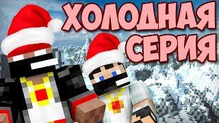 Minecraft [date_a_live 2] #15 - Мёрзнем, Летаем, Йети убиваем!