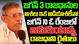 Amaravathi Farmers Serious Comments On 3 Capitals Bill | Public Fires On Jagan Govt Over 3 Capitals