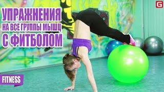 Упражнения на все группы мышц с использованием фитбола(В этом видео, фитнес тренер и диетолог Анна Вирова, демонстрирует упражнений на все группы мышц с применени..., 2016-04-10T20:54:08.000Z)