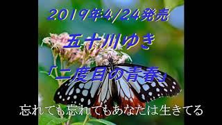 五十川ゆき「二度目の青春」2019年4/24発売、お手本by大木ウイリアムス