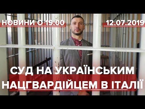 Випуск новин за 19:00: Суд над українським нацгвардійцем в Італії