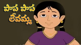 Telugu Cartoon Rhyme | Papa Papa Levamma HD Animated Telugu Rhymes For Children | Nursery Rhymes