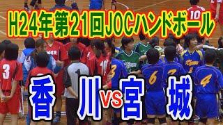 平成24年第21回JOCジュニアオリンピックハンドボール大会女子予選Bリーグ 香川県選抜VS宮城県選抜(フルバージョン)