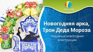 Надувная новогодняя арка и Трон Деда Мороза Комплект («Премиум»), производитель АэроМир