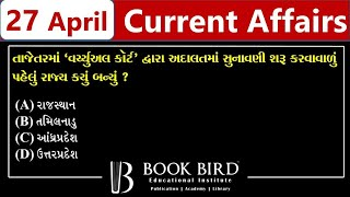 27-04-2020 Daily Current Affairs   Book Bird Academy   Gandhinagar